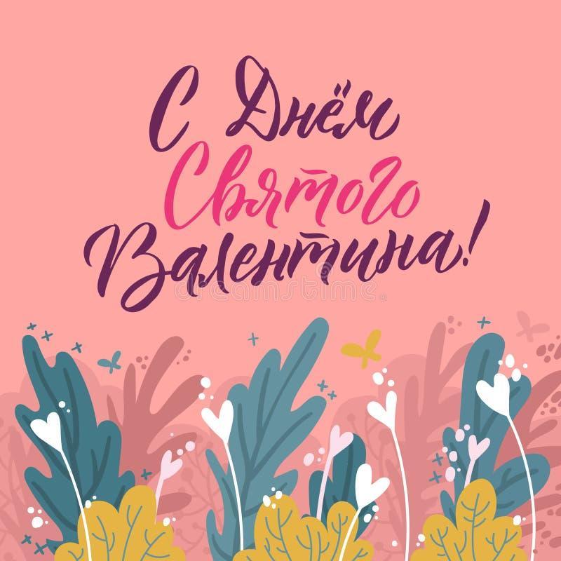 Happy Valentines Day White Leting på Floral Modern Background Vektorns hälsningskort Ryska royaltyfri illustrationer