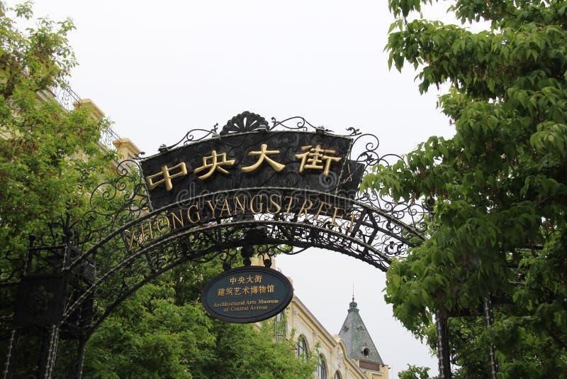 Harbin Cina immagine stock