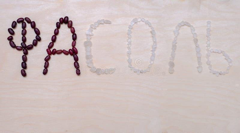 Haricots rouges et sel de mer photos libres de droits
