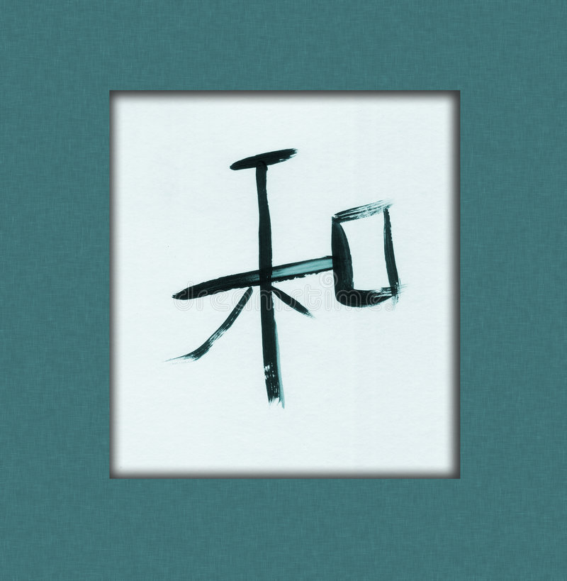 Harmonious Kanji royalty free illustration