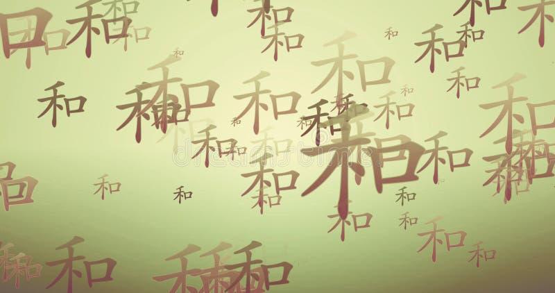 Harmony Chinese Calligraphy New Year die Behang zegenen stock illustratie