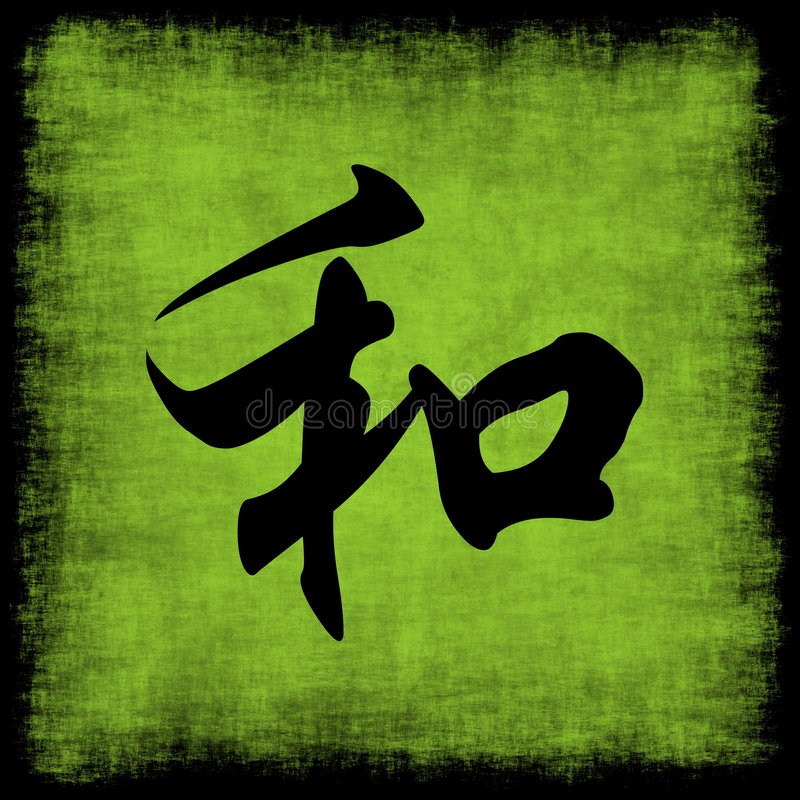 Download Harmony Chinese Calligraphy Set Stock Illustration - Image: 6688275
