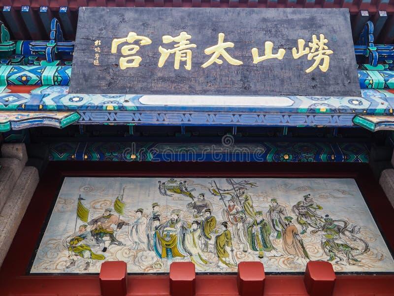 Haupttoreingang am Taiqing-Tempel am Berg Laoshan lizenzfreie stockfotos