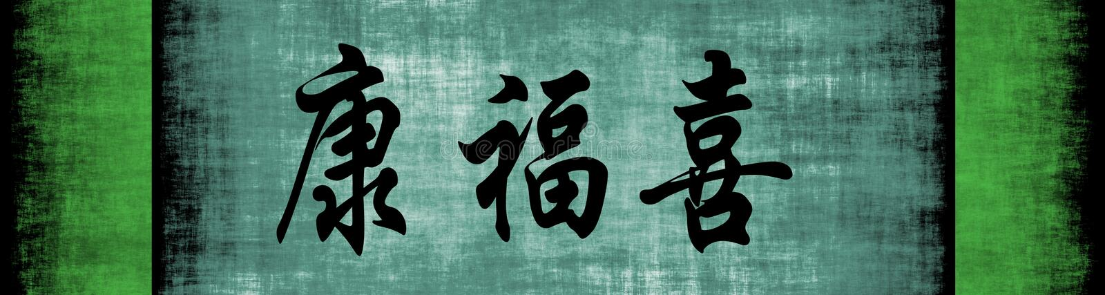 Health Wealth Happiness Chinese Motivational Phras vector illustration