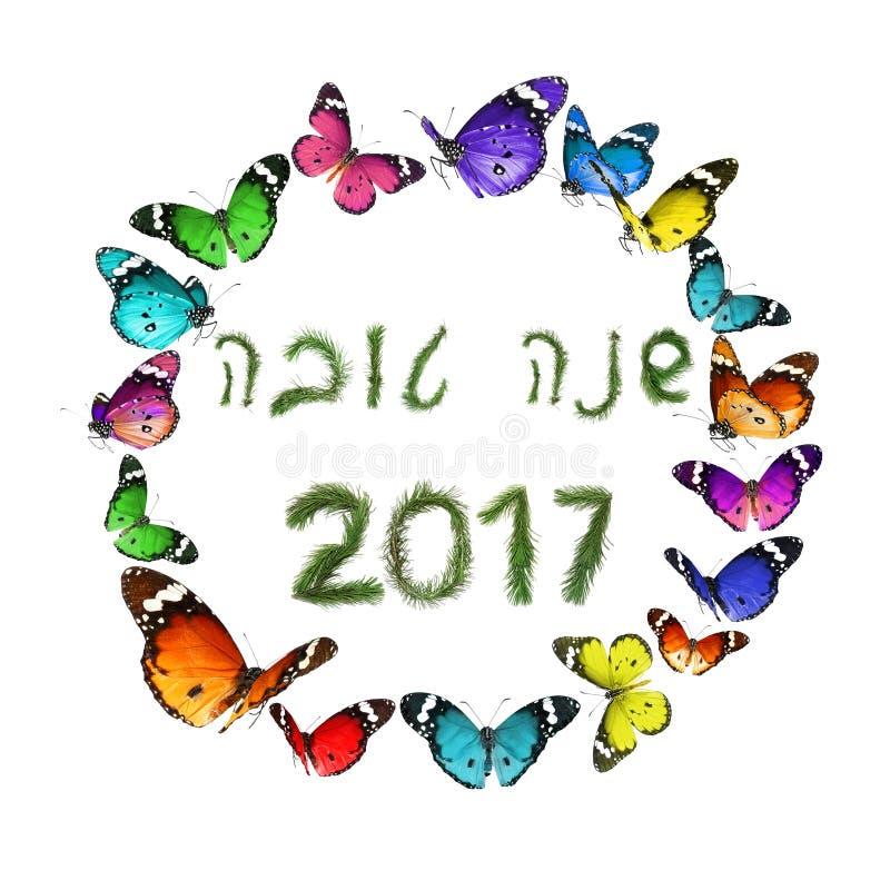 Hebräische Grußwörter Shana Tova - guten Rutsch ins Neue Jahr des neuen Jahres 2017 lizenzfreie stockbilder