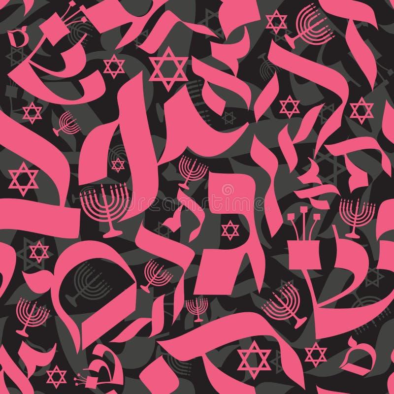 Hebrajski Bezszwowy wzór ilustracja wektor