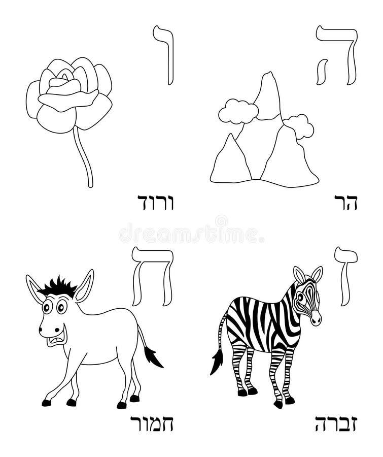hebrew расцветки 2 алфавитов иллюстрация вектора