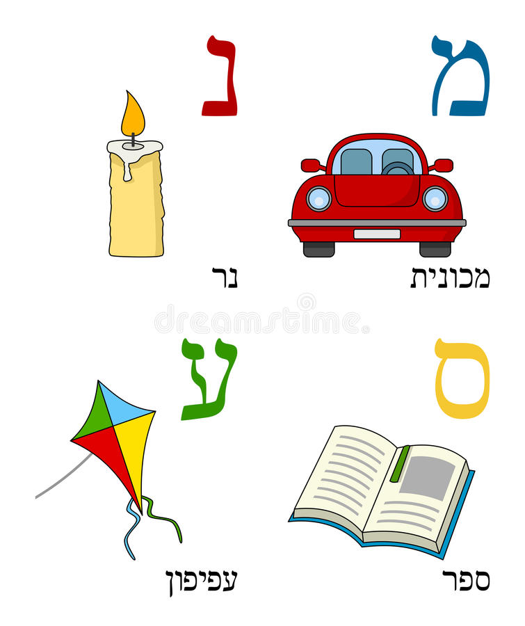 Hebrew Alphabet for Kids [4]. Hebrew alphabet for kids: letters Mem, Nun, Samekh and Ayin with four cute cartoon drawings representing a car, a candle, a book vector illustration