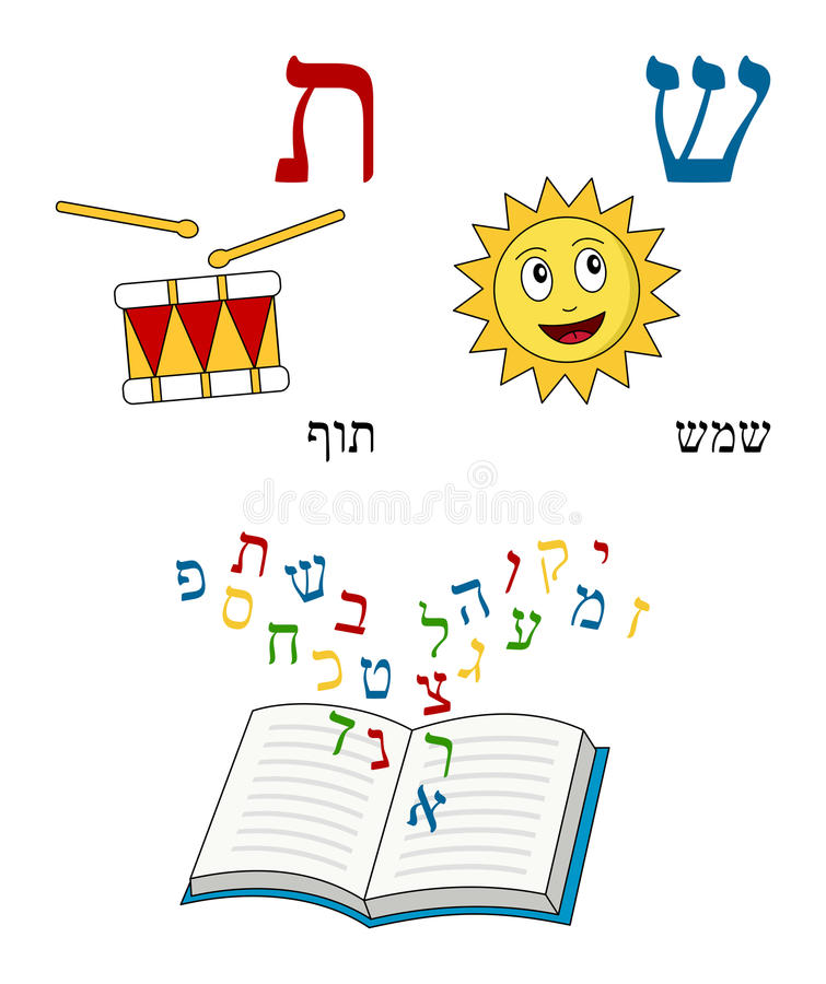 Hebrew Alphabet for Kids [6]. Hebrew alphabet for kids: letters Shin and Tav with two cute cartoon drawings representing the sun and a drum. There's also royalty free illustration