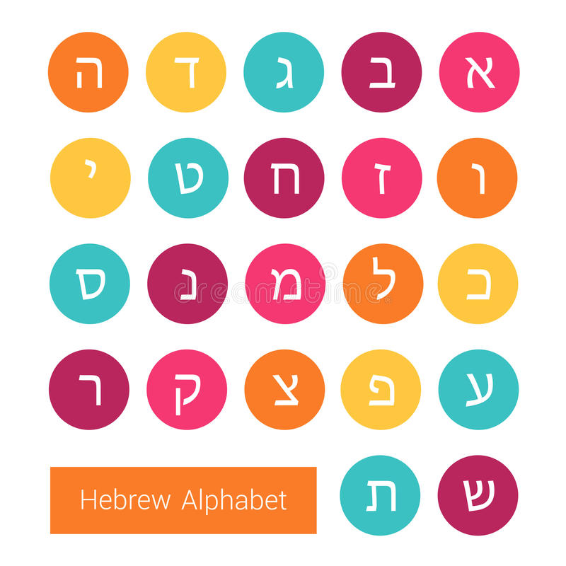 Hebrew alphabet. Set of round colorful icons with letters of Hebrew alphabet. Vector illustration royalty free illustration