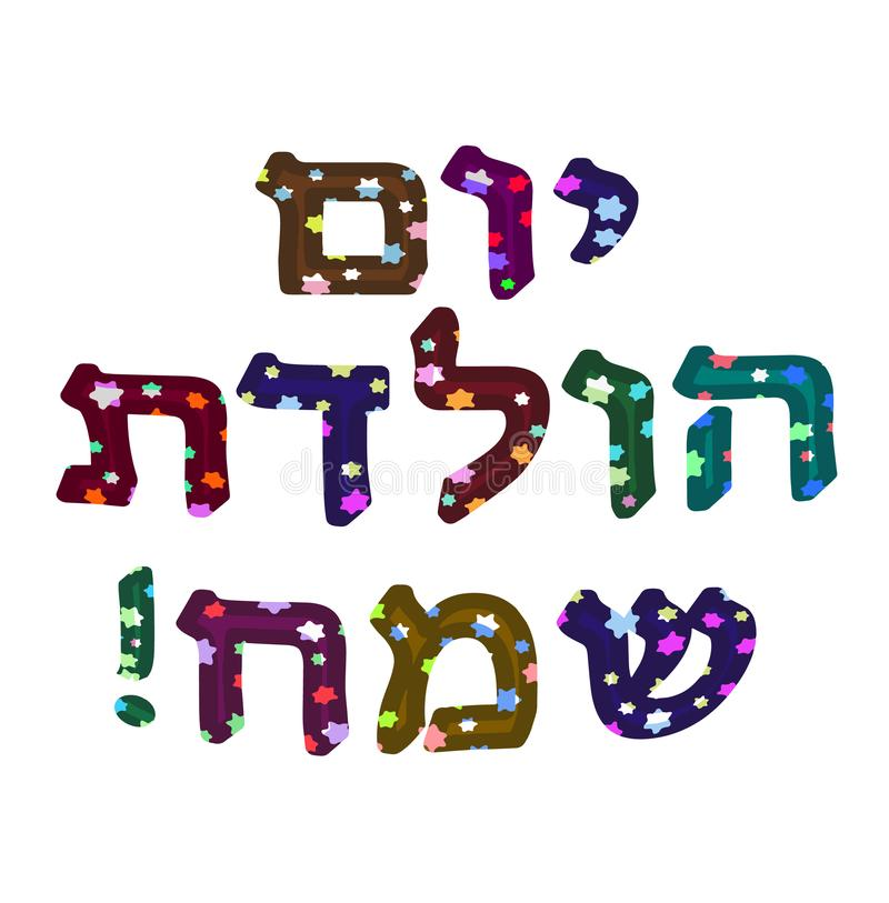 The Hebrew date is Happy Birthday. Multicolored Letters with six-pointed stars. Vector illustration.  stock illustration