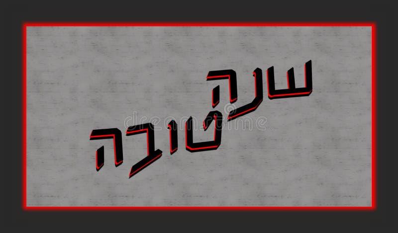 Hebrew holiday text shana tova royalty free stock photography