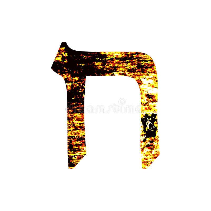 Hebrew letter Heth. Shabby gold font. The Hebrew alphabet.  stock illustration