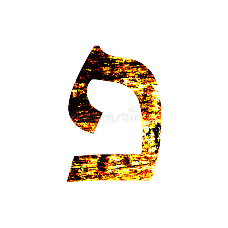 Hebrew letter Pei. Shabby gold font. The Hebrew alphabet.  stock illustration