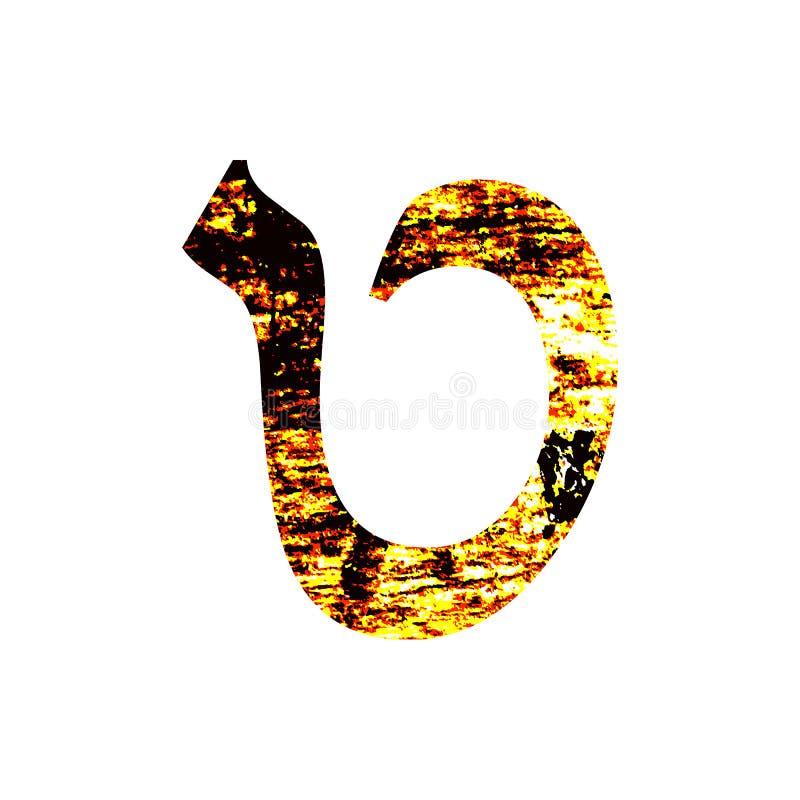 Hebrew letter Tet. Shabby gold font. The Hebrew alphabet.  stock illustration