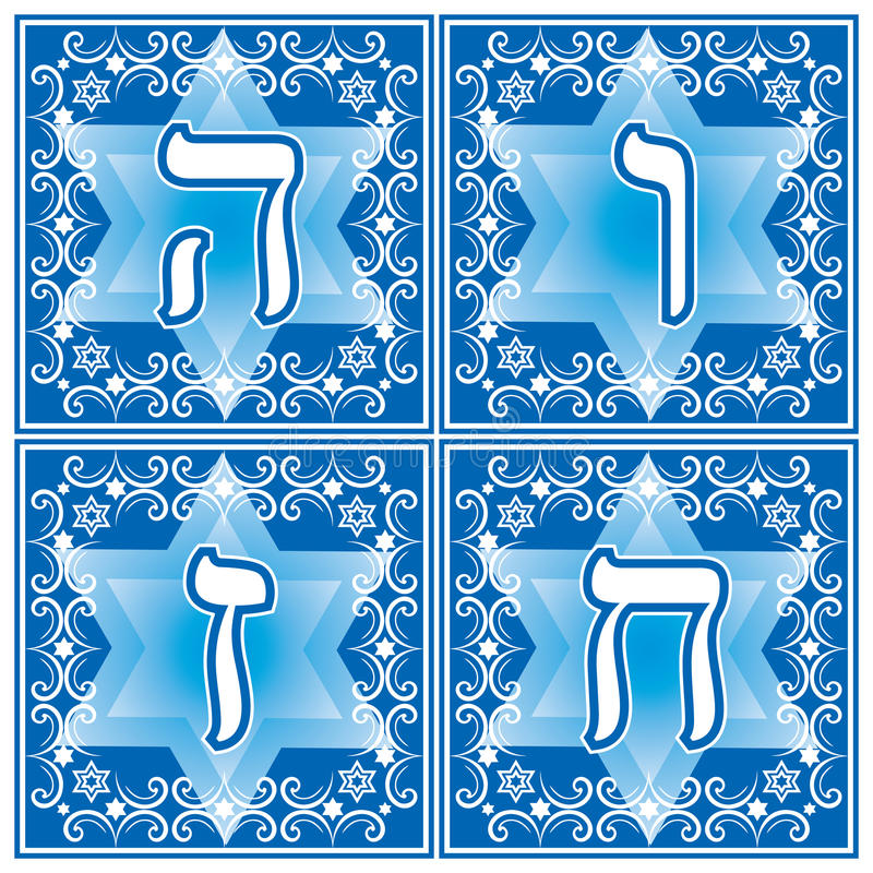 Hebrew letters. Part 2 royalty free illustration