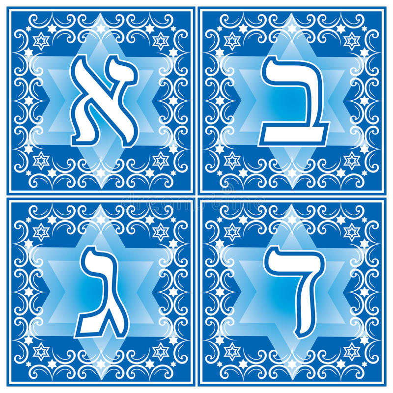 Hebrew letters. Part 1. Vector set of hebrew letters in the old vintage style. Part 1 stock illustration