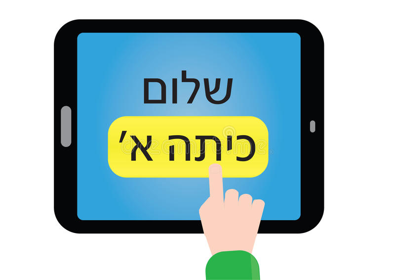Hebrew text for school first year. Shalom kita alef - on tablet screen royalty free illustration