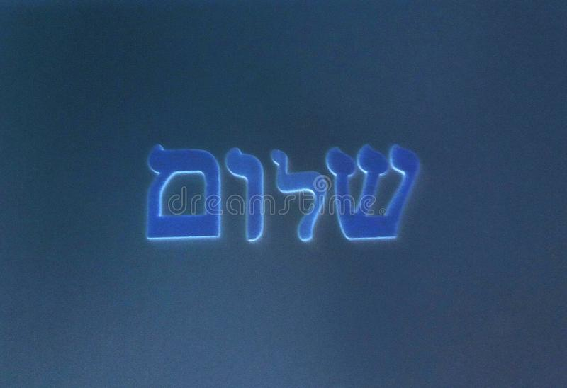 "Hebrew word on backround. The hebrew word ""Salom"". In English means "" Peace"" and also ""Hello"" stock illustration"