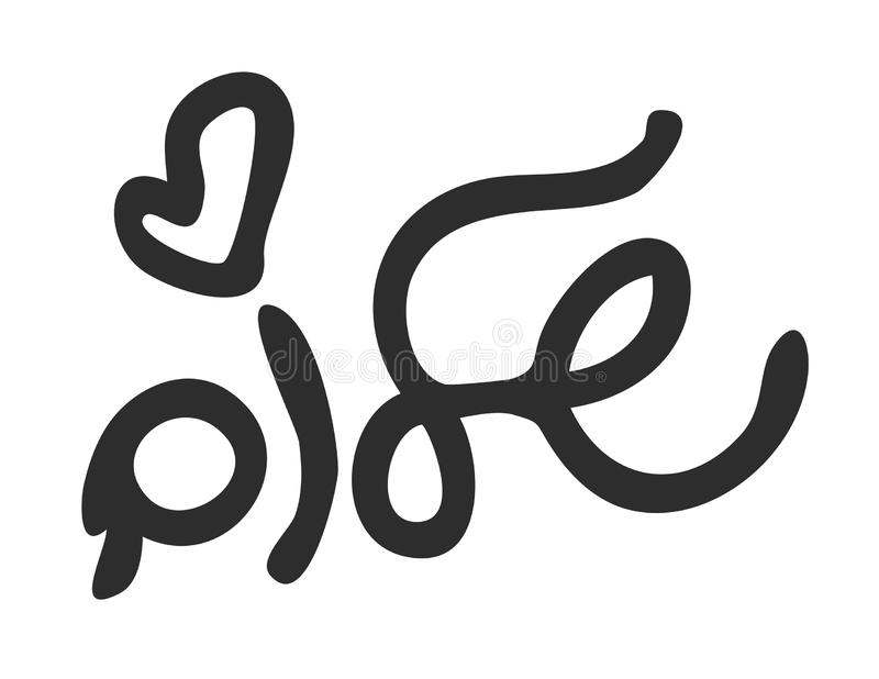 The Hebrew word Shalom - Hello and heart. Hand written Black Hebrew text on White background royalty free illustration