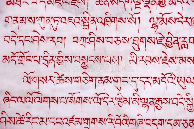 Heilig boeddhistisch manuscript in Tibet stock afbeeldingen