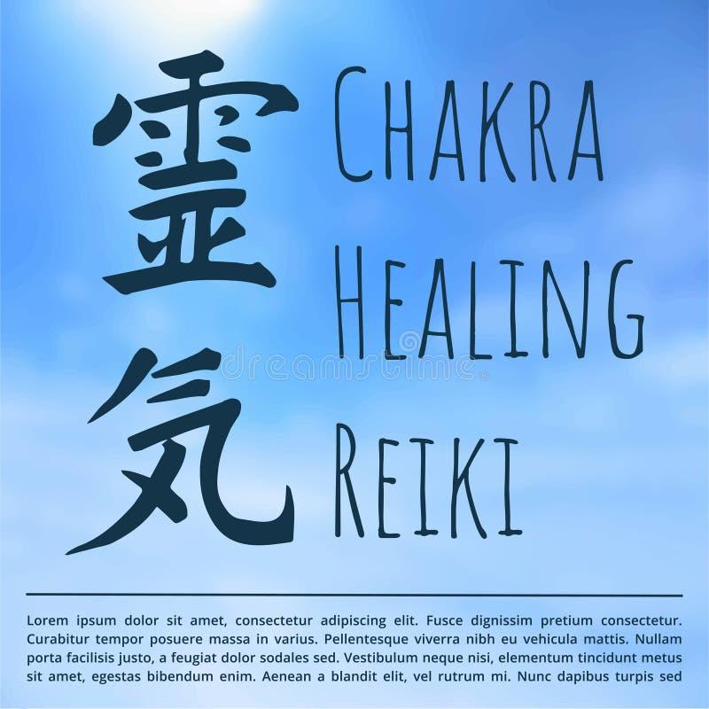 Heilige Meetkunde Het symbool van Reiki Reiki wordt samengesteld uit twee woorden, betekent Rei 'Universele '- Ki-de krachtenergi stock illustratie
