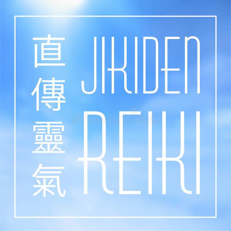Heilige Meetkunde Het symbool van Reiki Reiki wordt samengesteld uit twee woorden, betekent Rei 'Universele '- Ki-de krachtenergi vector illustratie