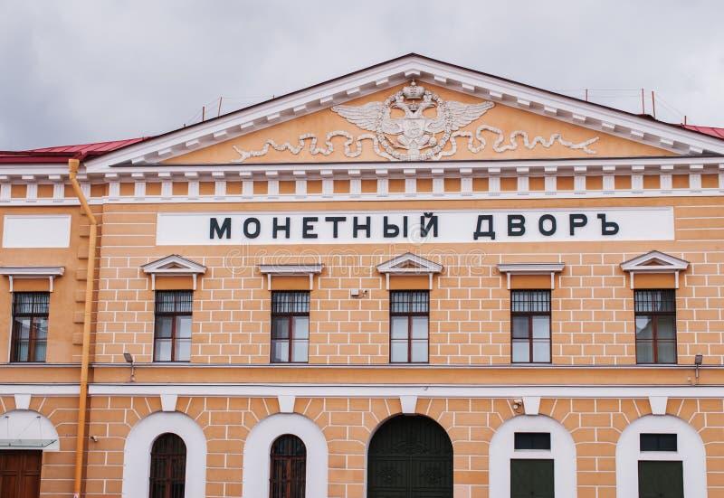 Heilige Petersburg, Rusland 17 September, 2016: De bouw van de Munt in de Peter en van Paul vesting in St. Petersburg, Rusland royalty-vrije stock foto's