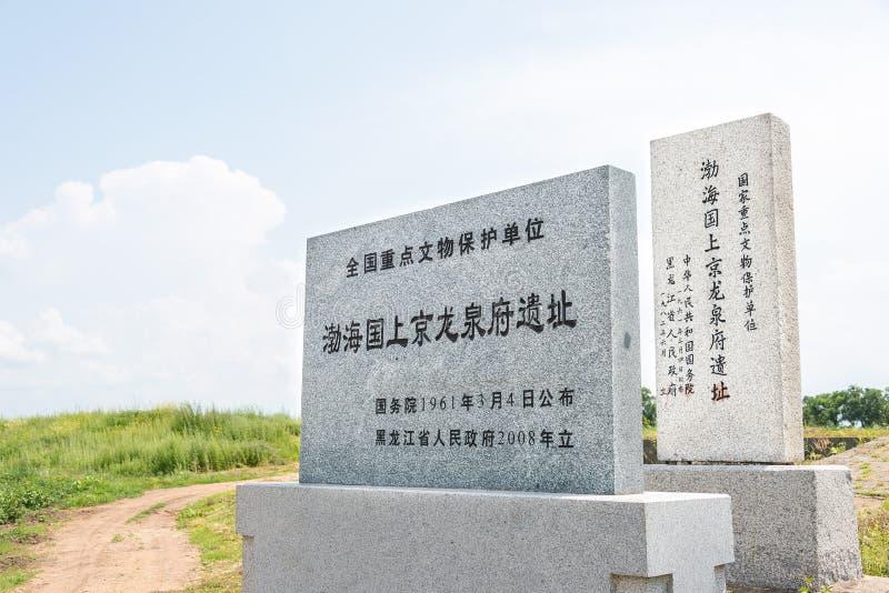 HEILONGJIANG, CHINA - 23. Juli 2015: Monument von Shangjing Longqua stockfoto