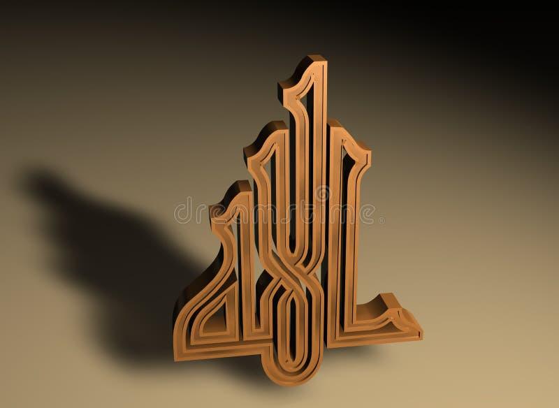 heligt islamiskt symbol royaltyfri illustrationer