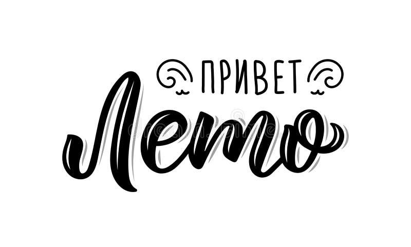 Hello sommar Ryskt moderiktigt handbokstävercitationstecken, design för modekonsttryck Calligraphic ryssinskrift i svart färgpulv stock illustrationer