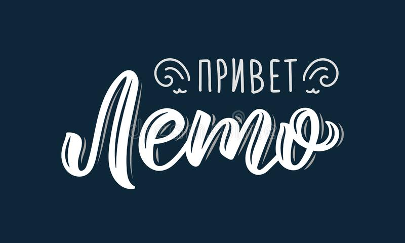 Hello Summer. Russian Trendy hand lettering quote, fashion art print design. Calligraphic russian inscription in white ink. Vector royalty free illustration