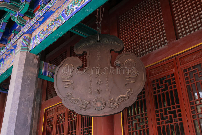 Henan, China`s famous tourist attraction, Shaolin Temple, Songshan. stock photography
