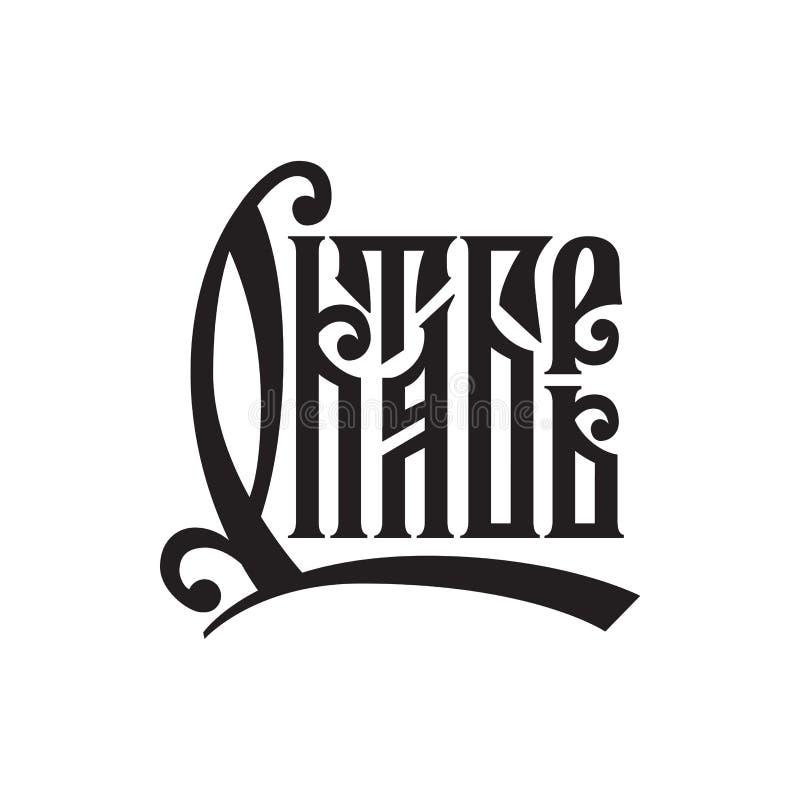 Herbsttypografie Russischer Text Auf weißem Hintergrund isolierte Zeichenvektor-Abbildung für Kalender, Karten lizenzfreies stockbild