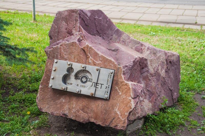 Herdenking van de 'TSNIITMASH 80 jaar' bij het administratief gebouw van het Centraal Instituut voor Machinebouw TsNIIMash royalty-vrije stock afbeelding