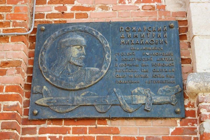 Herdenkingsplaque van Dimitry Pozharsky royalty-vrije stock foto