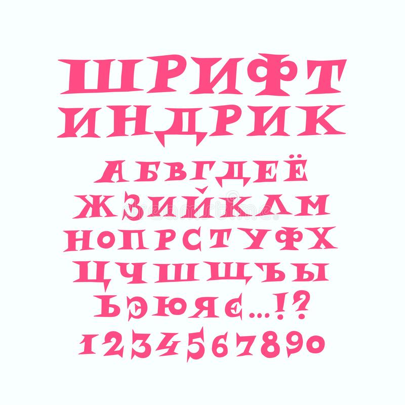 Het alfabet van Russische moderne pretdoopvont Vector Een volledige reeks doornige brieven Uit de vrije hand tekening Ongevallend stock illustratie