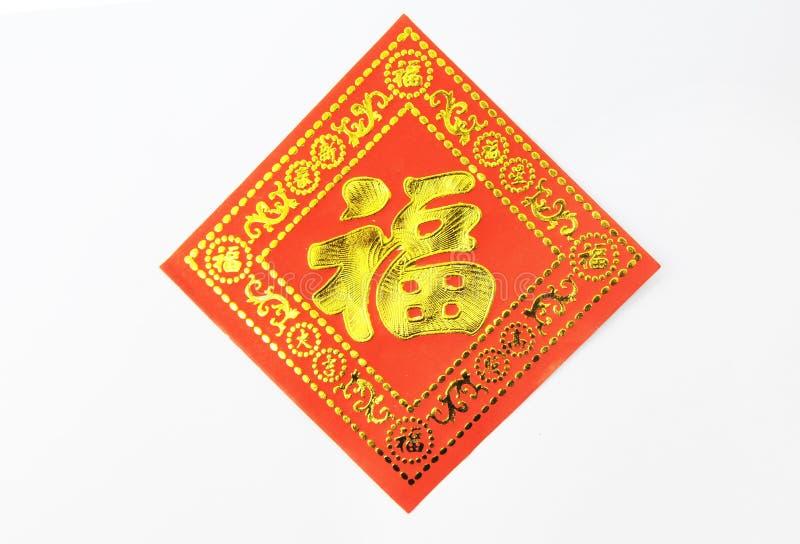Het Chinese nieuwe festival van de jaarlente royalty-vrije stock fotografie