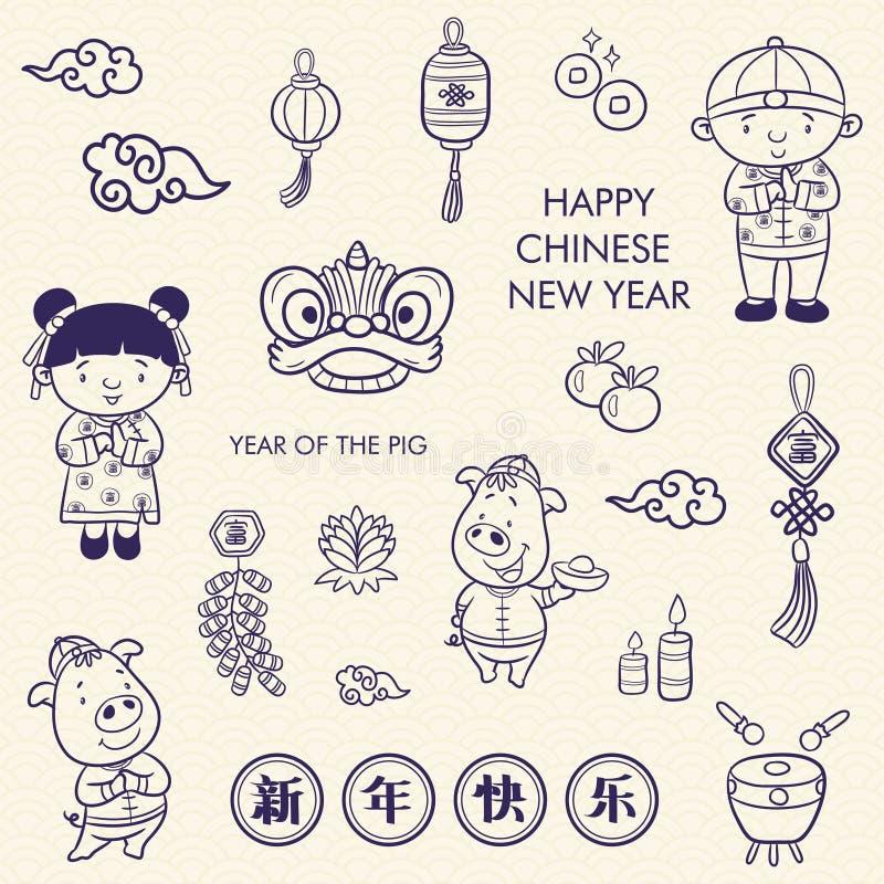Het Chinese nieuwe jaar van het krabbelbeeldverhaal, is het Chinese doopvontkarakter gemiddelde 'gelukkig Chinees nieuw jaar 'en  royalty-vrije illustratie