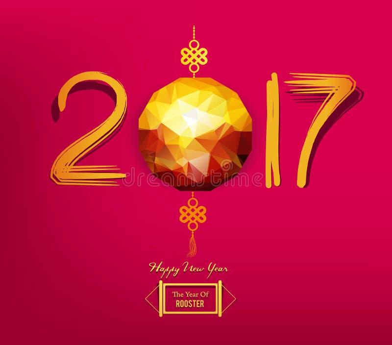 Het Chinese ontwerp van de Nieuwjaar 2017 veelhoekige lantaarn stock illustratie