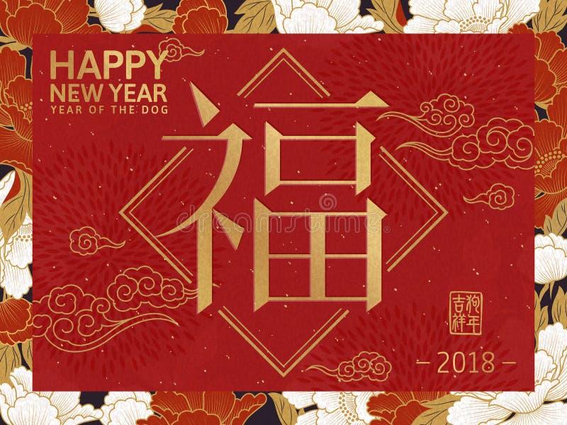 Het Chinese Ontwerp van het Nieuwjaar royalty-vrije illustratie