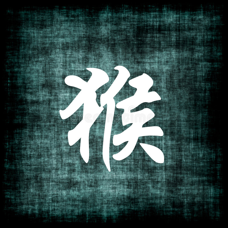 Het Chinese Teken van de Dierenriem - Aap royalty-vrije illustratie