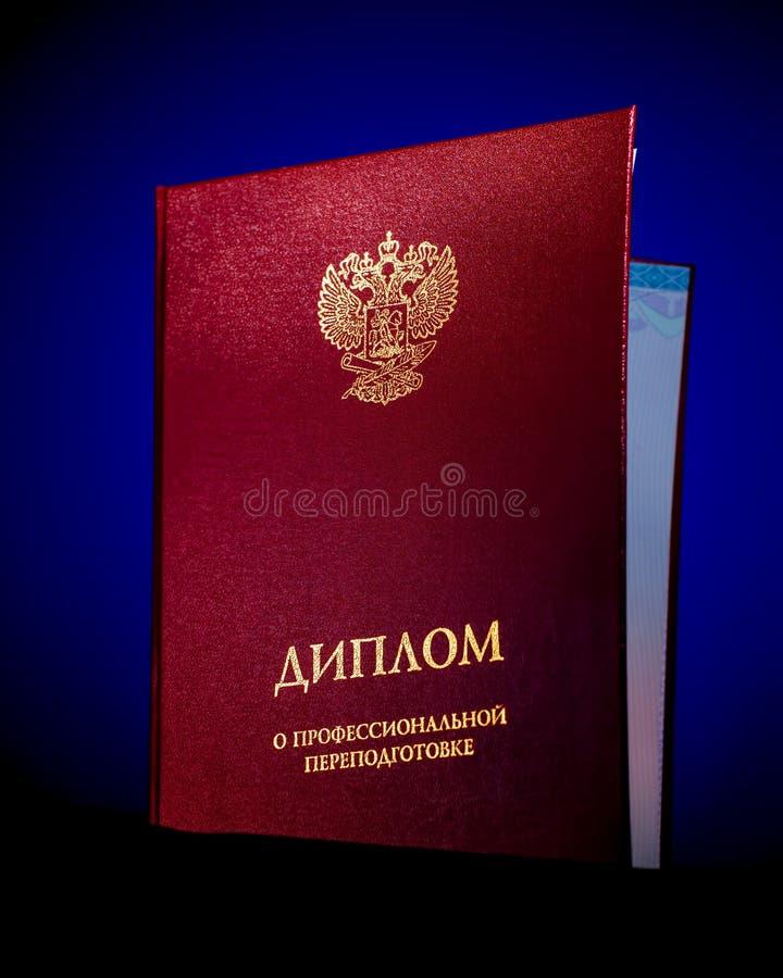 Het document op graduatie met eer Het inschrijvingsdiploma van herscholing en het wapenschild van de Rus royalty-vrije stock foto