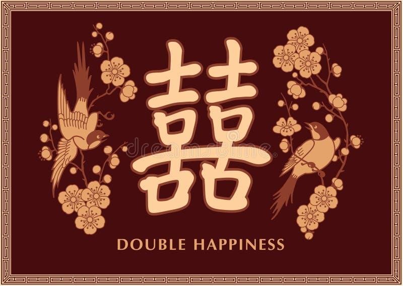 Het dubbele Symbool van het Geluk met Twee Vogels vector illustratie