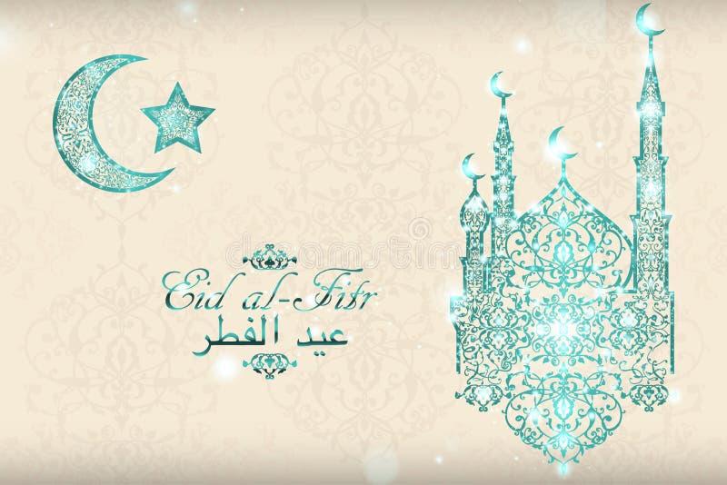Het Engels vertaalt Eid al-Fitr Mooie Moskee, Halve maan en Ster op vage achtergrond De Islamitische kaart van de vieringsgroet stock illustratie