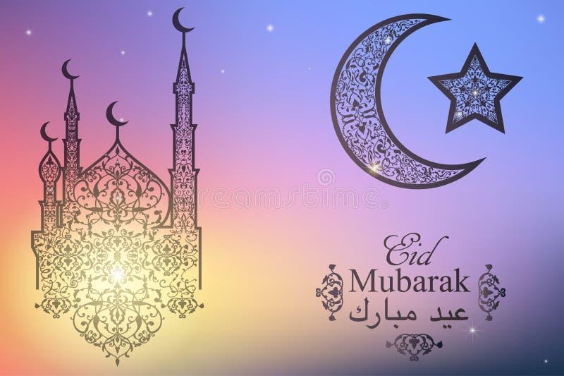 Het Engels vertaalt Eid Mubarak Mooie Moskee, Halve maan en Ster op vage achtergrond De Islamitische kaart van de vieringsgroet vector illustratie