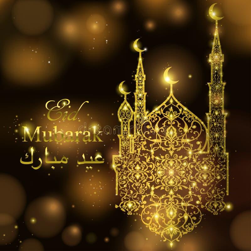 Het Engels vertaalt Eid Mubarak Mooie Moskee op het fonkelen lichten en sterrenachtergrond De Islamitische kaart van de vieringsg vector illustratie