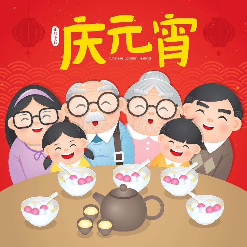 Het Festival van de PrintChineselantaarn, Yuan Xiao Jie, Chinese Traditionele Festival vectorillustratie Vertaling: Chinese lanta royalty-vrije illustratie