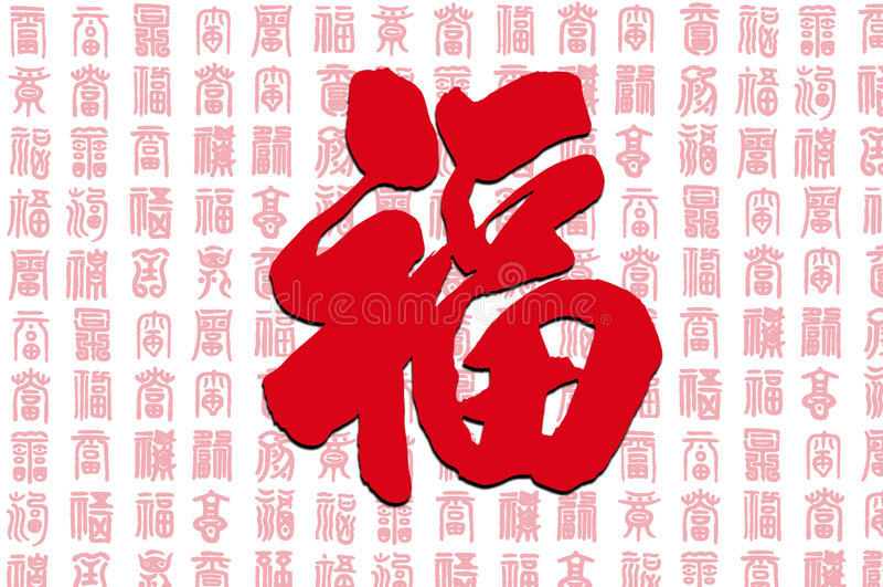 Het fu-Chinese woord schrijft door borstelpen. royalty-vrije illustratie