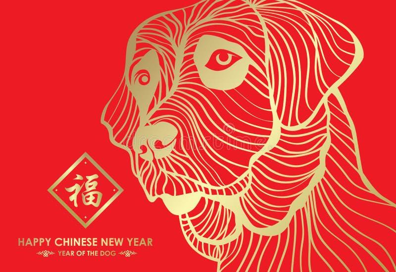 Het gelukkige Chinese nieuwe jaar en het jaar van hondkaart met Gouden Hond abstracte lijn op rood achtergrond vectorontwerp Chin stock illustratie
